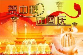 贺中秋·迎国庆,双节期间南宁西京白癜风医生正常接诊