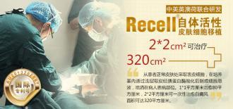 Re cell自体活性皮肤细胞移植技术