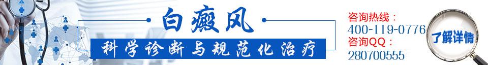 南宁西京白癜风研究所开通免费挂号预约